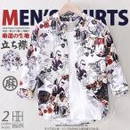 リネンシャツ メンズ 七分袖 総柄 アロハシャツ バンドカラー オシャレ トップス 新作