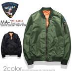 スタジャン MA-1 ミリタリージャケット メンズ MA1 フライトジャケット スタジャン
