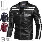ライダースジャケット 革ジャン メンズ PUレザー 袖切り替え ジャケット アウター レザージャケット 黒