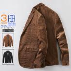テーラードジャケット メンズ 無地 コーデュロイ 綿100% 保温 暖かい 秋冬 新作 ビジネスジャケット カジュアル
