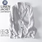 リネンジャケット ブレザー メンズ 亜麻 麻混 綿麻 テーラードジャケット カジュアル スタイリッシュ