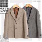 テーラードジャケット 千鳥格子 メンズ ブレザー カジュアル ファッション スタイリッシュ 新品