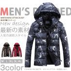 ダウンコート 中綿、キルティングコート 中棉コート 迷彩 カモフラ ミリタリー フード付きコート ファッション 棉 兄系
