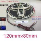 ショッピングトヨタ トヨタ LEDエンブレム 交換式 2色発光120mm 立体5Dタイプ
