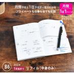 セパレートダイアリー 手帳 2021年 B6 デイリー&マンスリー 手帳カバー リフィル レフィル (2020年12月始まり) ユメキロック 日記 上下2段