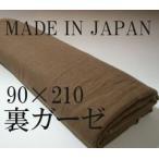 90×210超大判裏ガーゼバスタオル 日本製 泉州タオル 速乾