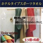 ホテルタイプスポーツタオル(同色2枚セット)日本製 泉州タオル 33カラー 28×120 ミニバスタオルにも 送料無料