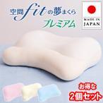 空間fitの夢まくらプレミアム  2個セット 枕 肩こり 空間フィットの夢まくらプレミアム 専用カバー付 あすつく 送料無料 洗える ふんわり