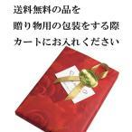 の品を、贈り物包装致します。