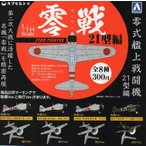 零式艦上戦闘機21型編 全8種 零戦 カプセルトイ