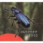 日本のクワガタムシ大全 コルリクワガタ 青色 1種 海洋堂 カプセルQ