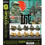 カプセルQミュージアム 日本の城名鑑1 全10種 フルコンプリート
