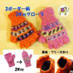 手袋 指なし レディース ミトン フリース 暖かい 2way ウール 山ガール ファッション レディース エスニック 民族 柄  森ガール
