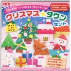 折り紙 クリスマスタウン 可愛い キレイ 折り紙 留学 お土産 日本 伝統 紹介 知育玩具