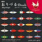 折り紙 おりづる 24カ国の国旗をデザインした折り紙 24カ国×2枚 計48枚 ギフト おもてなし 可愛い キレイ 鶴 折 り紙
