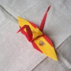 国旗 折り紙 おりがみ おりづる 【スペイン】の国旗をデザインした折り紙 計50枚 ギフト 鶴 折り紙 留学 お土産 伝統 紹介 知育玩具
