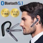 ワイヤレスイヤホン Bluetooth5.1 高音質 マイク内蔵 ブルートゥース イヤホン 自動ペアリング 片耳 ヘッドセット ミュート機能 bluetooth イヤホン(A1JYG3EJHe)