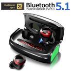 【最新Bluetooth5.1技術】Bluetooth イヤホン Hi-Fi高音質 完全ワイヤレスイヤホン 自動ペアリング 240時間連続駆動 240時間連続駆動(a1t11ej51he)