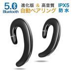bluetooth イヤホン 骨伝導イヤホン Bluetooth 5.0進化版 両耳 自動ペアリング 耳掛け型 IPX5防水 運動 ワイヤレス イヤホン マイク内蔵(A5JLSEGCDRJHe)