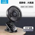 卓上扇風機 扇風機 小型 強力 USB充電 静音 360度調整 デスクファン 小型ファン 3段階調節 省エネ(B1C1JZFSHe)