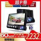 ドライブレコーダー 3カメラ 車載カメラ 1080PフルHD 170度広角レンズ 800万画素 Gセンサー ビデオカメラ ループ録画 駐車監視 動き検知(b1jlyc12he)