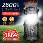 ランタン LED 災害用 キャンプ フラッシュライト ポータブル テントライト 懐中電灯 高輝度 USB充電式 小型 軽量 防水 携帯型 アウトドア(B1MD5803He)