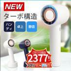 扇風機 卓上 ミスト扇風機 加湿器 アロマ対応 小型 熱中症対策 夏 オフィス USB充電式 3段階 おしゃれ ミニ 次亜塩素酸水対応(B1PWFSHe)