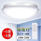 LEDシーリングライト 24W/33W 無階段調光 〜6畳/〜8畳 リモコン付き 常夜灯 タイマー設定 明るさメモリ機能 LEDライト 簡単取付 部屋 和室 台所(b1xdd24wdb)