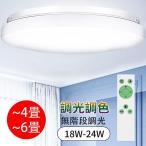 LEDシーリングライト 18W/24W 調光調色 〜4畳/〜6畳 薄タイプ リモコン付き 常夜灯 タイマー設定 明るさメモリ機能 簡単取付 部屋 和室(b1xdd24wsb)