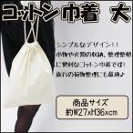 (2点セット)シンプルなコットン巾着バッグ◇旅行の荷物整理に!<メール便無料>