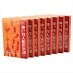 神戸異人館倶楽部 ビーフカリー 180g×8箱セット KBF-40 (APIs) (軽税)