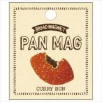 PANMAG パンマグネット カレーパン b073  5個セット (APIs)
