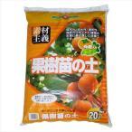 SUNBELLEX 果樹苗の土 20L×6袋 (APIs)