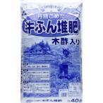 あかぎ園芸 木酢入牛ふん 40L 2袋 (4939091654013) (APIs)