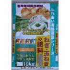11-24 あかぎ園芸 ねぎ・玉ねぎの肥料 10kg 2袋 (APIs)