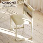 ダイニングチェア 天然木 北欧 木製 椅子 イス チェアー シンプル スタッキング アイアン おしゃれ  アンティーク  塗装 モダン スタ