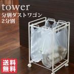 分別 ゴミ箱 スリム  分別ダストワゴン タワー 2分別