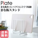 Plate まな板スタンド プレート ホワイト おしゃれ雑貨 おすすめ 人気