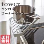 tower コンロコーナーラック タワー ホワイト おしゃれ雑貨 おすすめ 人気   キッチン用品