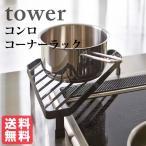 tower コンロコーナーラック タワー ブラック おしゃれ雑貨 おすすめ 人気   キッチン用品