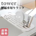 伸縮水切りラック タワー ホワイト おしゃれ雑貨 おすすめ 人気   キッチン用品