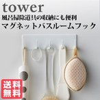 tower 風呂桶や片手桶、風呂掃除道具の収納にも便利 マグネットバスルームフック タワー ホワイト 置き場所に困るブラシ収納に便利