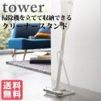 tower 置き場所に困るスティッククリーナーをスリムに立てて収納できる スティッククリーナースタンド タワー ホワイト