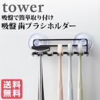 tower 吸盤で簡単取り付けの歯ブラシホルダー 吸盤トゥースブラシホルダー タワー 5連 ブラック 電動歯ブラシ用替えブラシの保管にも便利