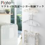 マグネット洗濯ハンガー収納フック プレート ホワイト (3585) おしゃれ 人気 送料無料