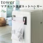 マグネット洗濯ネットハンガー タワー ブラック (3622) おしゃれ 人気 送料無料