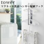 マグネット洗濯ハンガー収納フック タワー ブラック (3624) おしゃれ 人気 送料無料