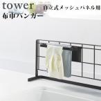 自立式メッシュパネル用 布巾ハンガー タワー ブラック (4196) おしゃれ 人気 送料無料