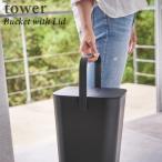 フタ付バケツ タワー 12L ブラック (4209) おしゃれ 人気 送料無料