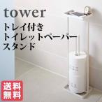 トレイ付きトイレットペーパースタンド タワー ホワイト おしゃれ雑貨 おすすめ 人気   サニタリー用品
